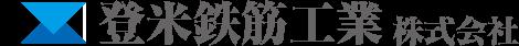 東北・宮城の公共工事で鉄筋会社をお探しなら/登米鉄筋工業(株)